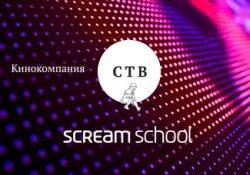 Кинокомпания СТВ стала ментором Scream School